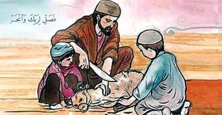 পশু জবাইয়ে যে ভুল করলে কুরবানি হবে না