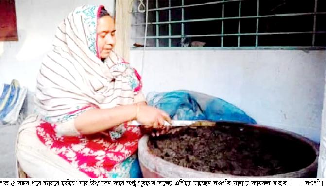 কেঁচো সার তৈরী করে স্বপ্ন পূরণে কামরুন