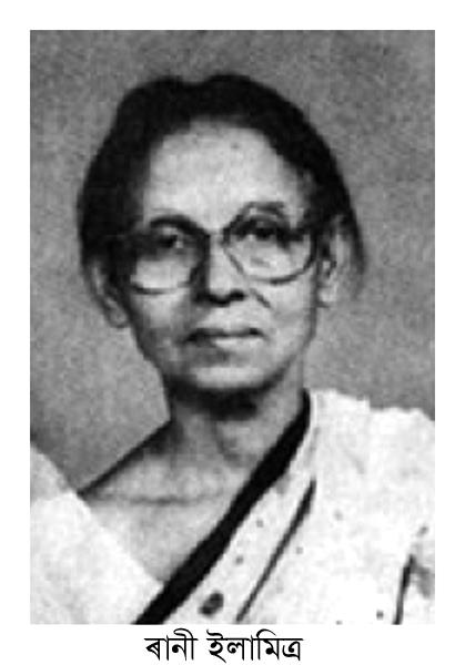 নাচোলে রাণীমাতা ইলামিত্রের ১৮তম মৃত্যু বার্ষিকী