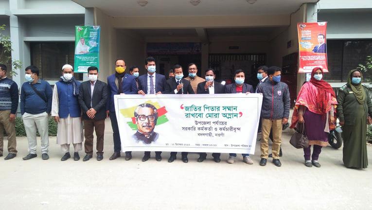 বঙ্গবন্ধুকে অবমাননার প্রতিবাদে বদলগাছী সরকারি কর্মচারীদের প্রতিবাদ