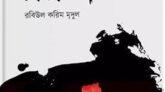 রবিউল করিম মৃদুলের  'হত্যার শিল্পকলা' উপন্যাস প্রকাশিত হয়েছে