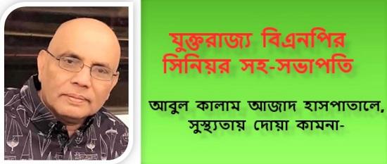 আবুল কালাম আজাদ হাসপাতালে : সুস্থ্যতায় দোয়া কামনা
