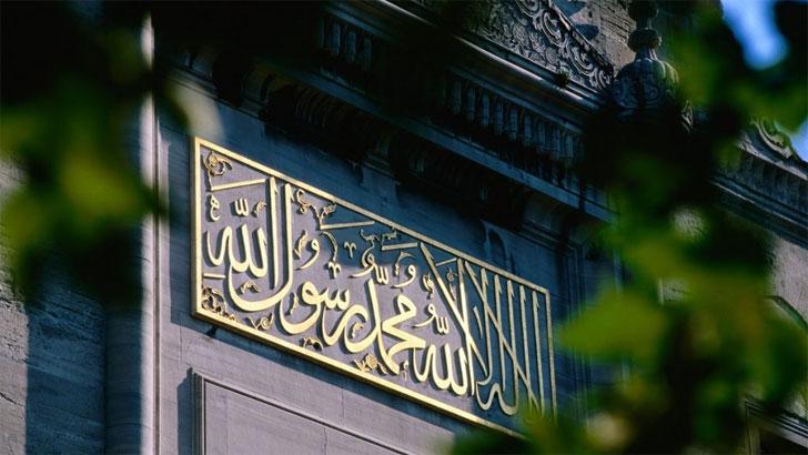 ঈমান ও ইসলামের বিপরীত হলো কুফর