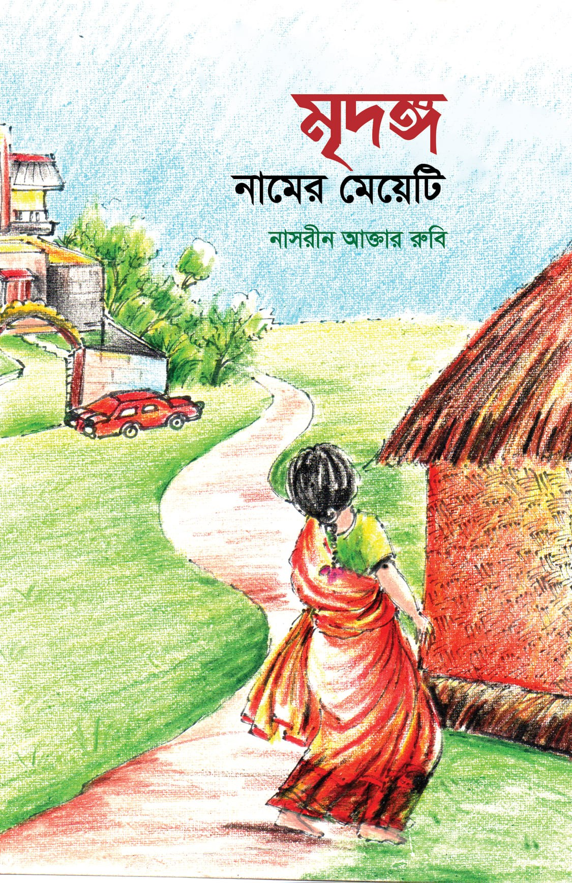 শ্রীহট্ট প্রকাশ'র ৩য় প্রদর্শনীতে উন্মোচিত 'মৃদঙ্গ নামের মেয়েটি'
