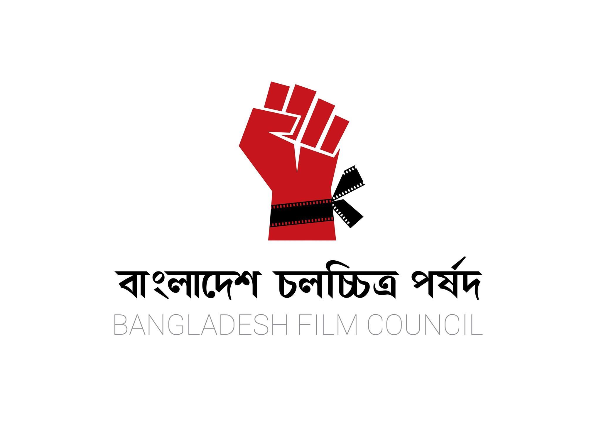 বাংলাদেশ চলচ্চিত্র পর্ষদ-এর ২১ সদস্যবিশিষ্ট জাতীয় আহবায়ক কমিটি গঠন