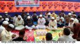 খালেদা জিয়ার রোগ মুক্তি কামনায় দোয়া মাহফিল অনুষ্ঠিত