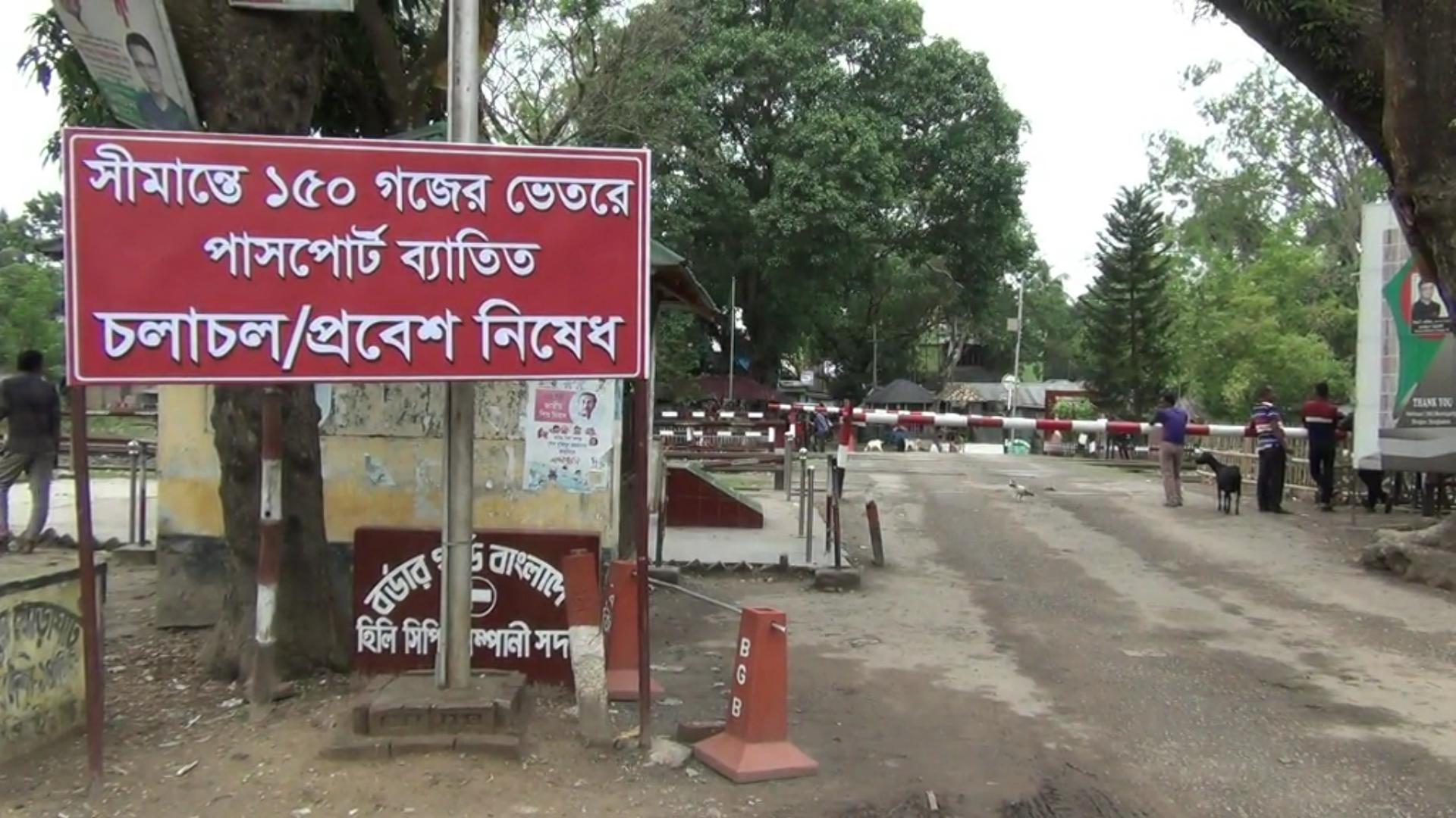 বুদ্ধপূর্ণিমা উপলক্ষে হিলি স্থলবন্দর দিয়ে আমদানি-রপ্তানি বন্ধ