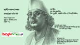 জাতীয় কবি কাজী নজরুল ইসলামের জন্মজয়ন্তী আজ