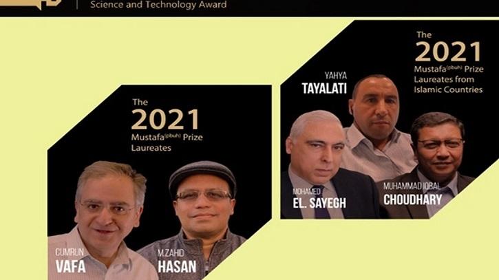 মোস্তফা পুরস্কার পেলেন ৫ মুসলিম বিজ্ঞানী