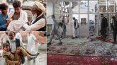 আফগানিস্তানে নামাজের সময় মসজিদে বোমা হামলা, নিহত অর্ধশত