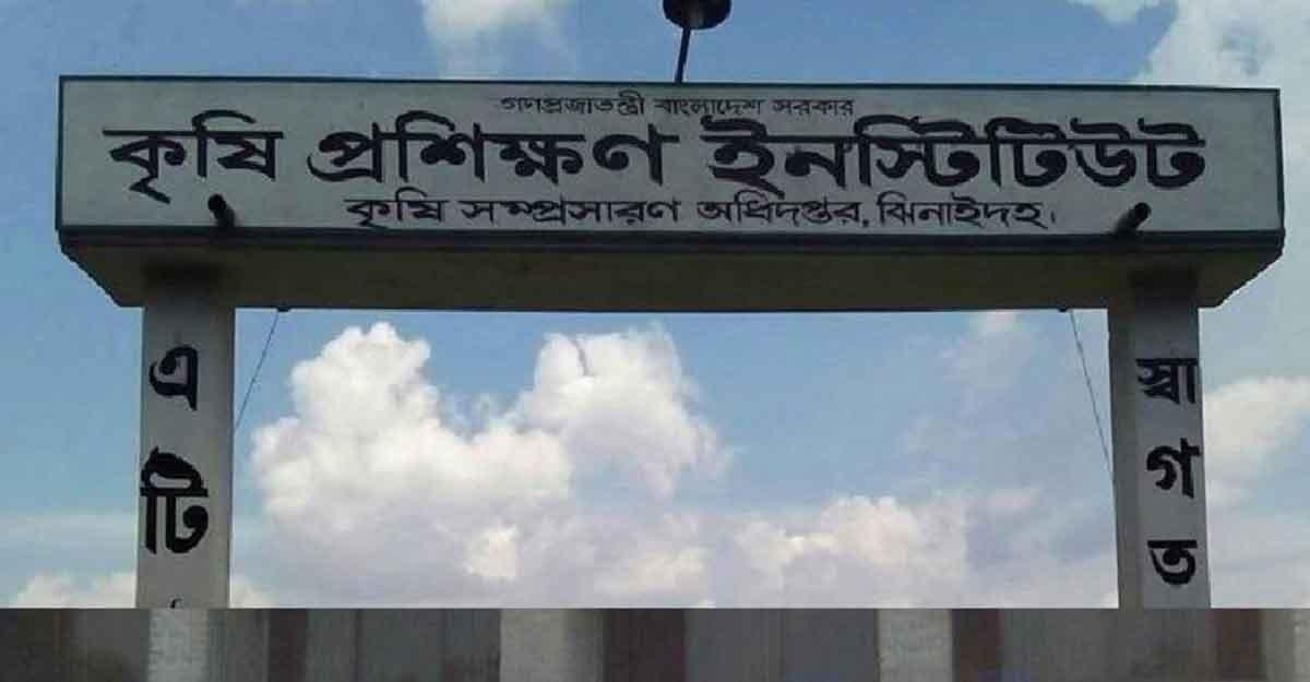 কৃষি প্রশিক্ষণ ইনস্টিটিউট পেল জগন্নাথপুর ও মোহনগঞ্জ উপজেলা
